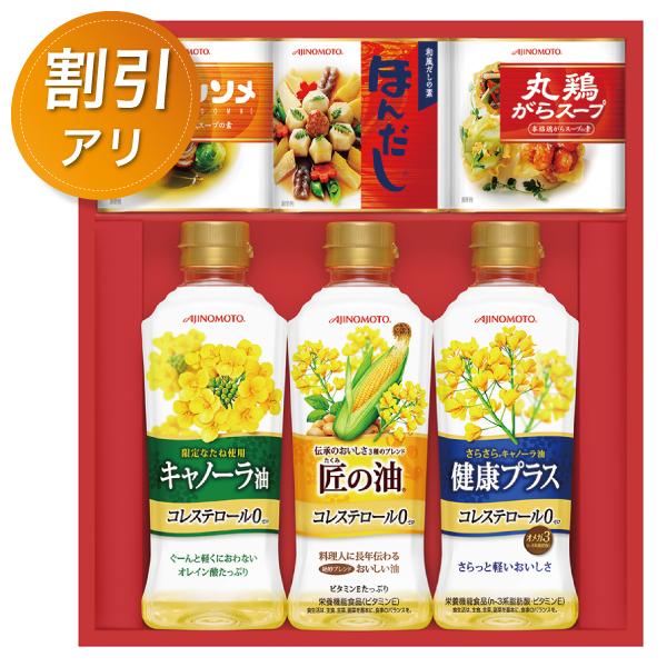 AJINOMOTO バラエティ調味料ギフト【ギフトセット】【詰め合わせ】【油】【だし】【割引】