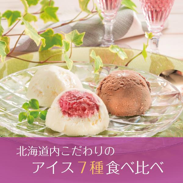 北海道ご当地アイスギフト 7種【送料無料】