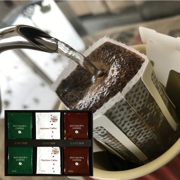 早川コーヒー 北海道焙煎 温度帯ドリップコーヒー【送料無料】【ギフトセット】【詰め合わせ】