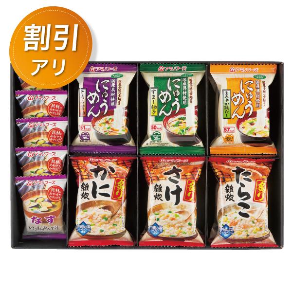 アマノフーズ バラエティギフト 7種17食【割引】
