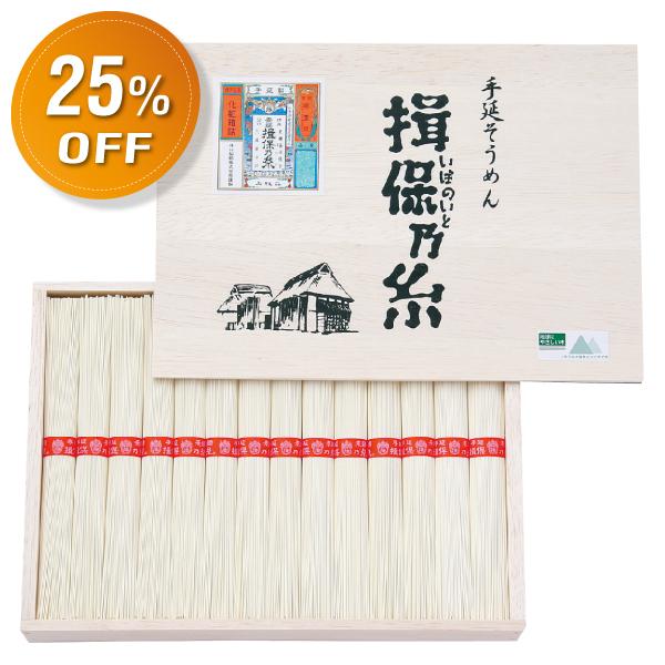 揖保乃糸 上級品赤帯 42束【割引】