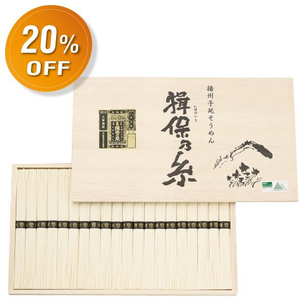 手延素麺 特級品 20束
