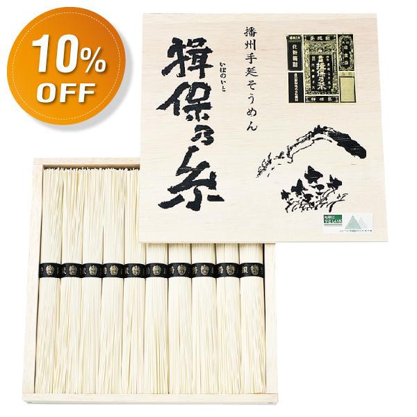 揖保乃糸 手延素麺 特級品 10束【割引】