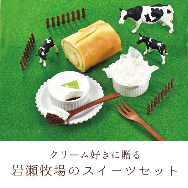 岩瀬牧場 クリーム好きに贈るスイーツセット【送料無料】