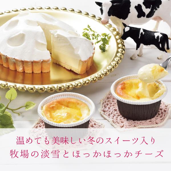 岩瀬牧場 牧場の淡雪とほっかほかチーズセット【送料無料】