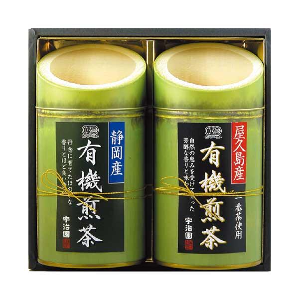 産地特選有機煎茶ギフト【ギフトセット】【詰め合わせ】