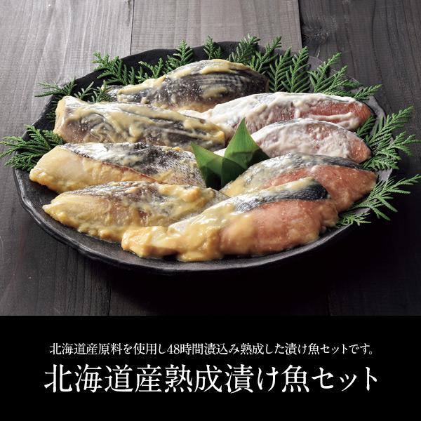 エスケイフーズ 北海道産熟成漬け魚セット 【送料無料】