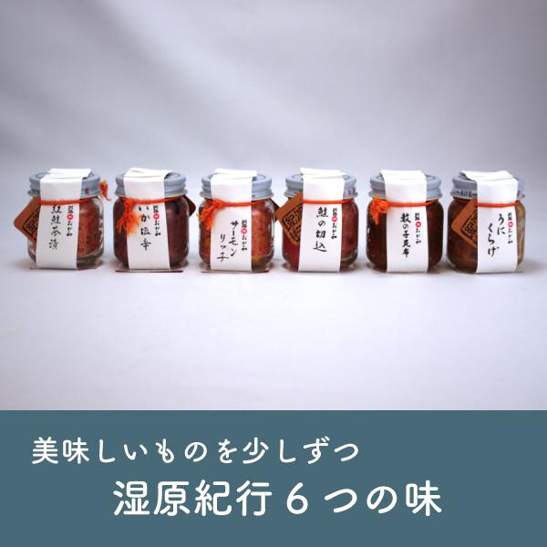 おが和 湿原紀行6つの味【送料無料】