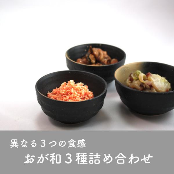 おが和 釧路酒の肴3つの味【送料無料】