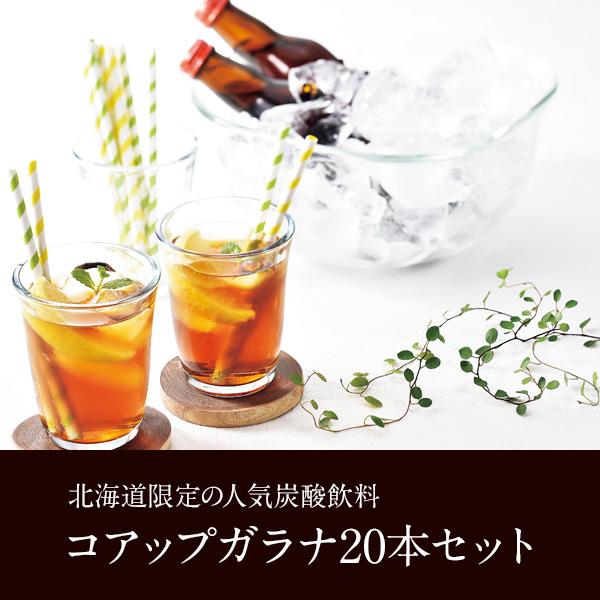 北海道 コアップガラナ アンティックボトルギフト 20本入【送料無料】