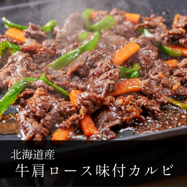 大金畜産 北海道産牛肩ロース・味付牛カルビ【送料無料】【焼肉】