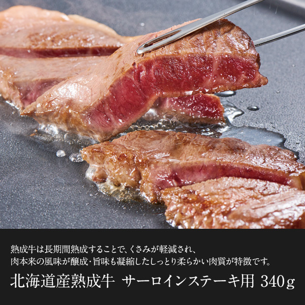 大金畜産 北海道産熟成牛 サーロインステーキ用 340g 【送料無料】