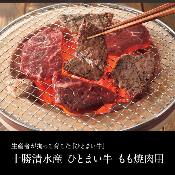 大金畜産 十勝清水産 ひとまい牛 もも焼肉用 350g 焼肉のたれ付き【送料無料】