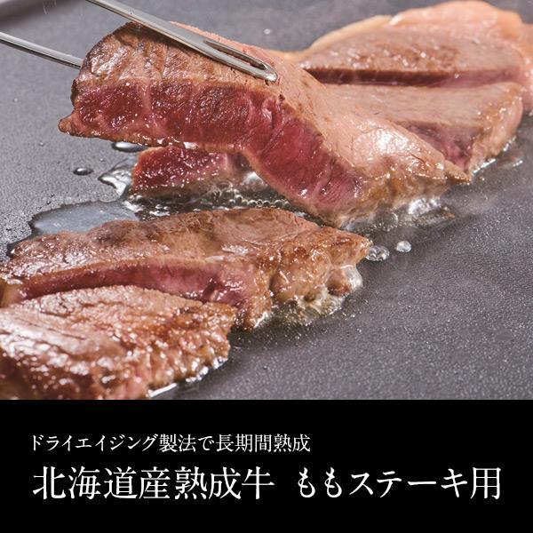 大金畜産 北海道産熟成牛 ももステーキ用 540g ステーキソース付き【送料無料】