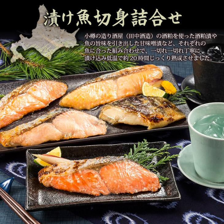 小樽海洋水産 漬け魚切身 7種詰合せ【送料無料】【ギフトセット】【詰め合わせ】【北海道】【鮭】