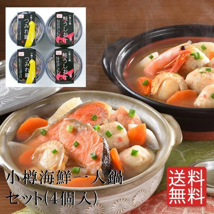 小樽海洋水産 海鮮一人鍋セット 2種4個入【送料無料】【ギフトセット】【詰め合わせ】【北海道】