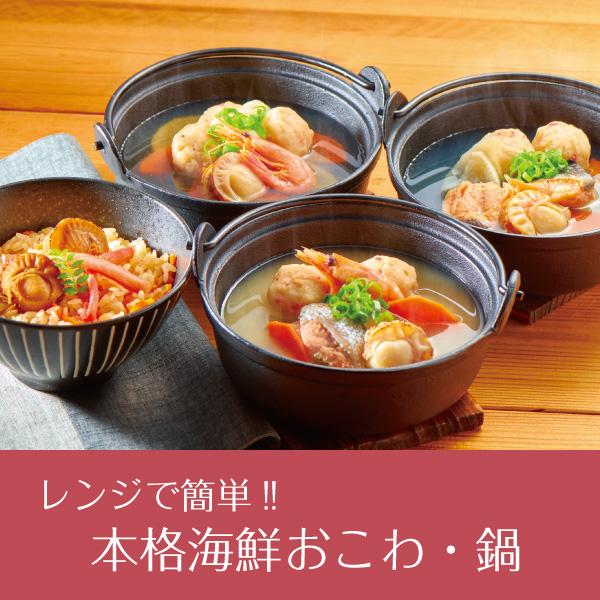 小樽海洋水産 小樽の小鍋と海鮮おこわ【送料無料】