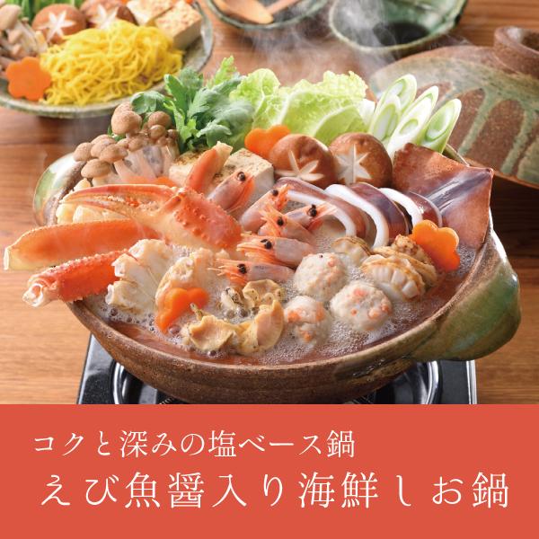 小樽海洋水産 海鮮しお鍋【送料無料】