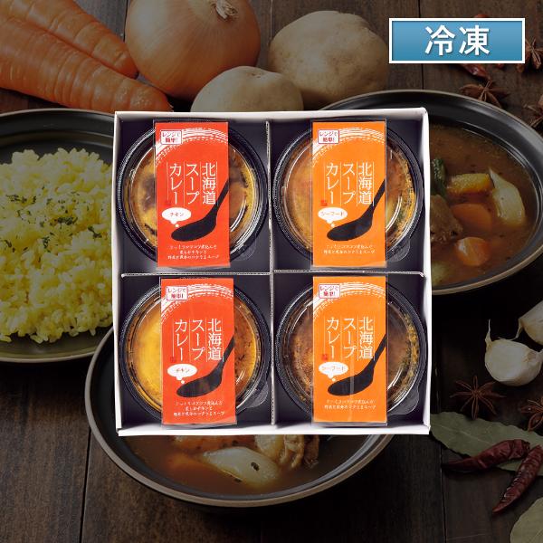 北海道スープカレーセット(冷凍)電子レンジで簡単調理