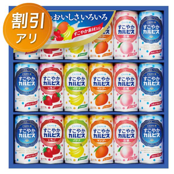 すこやかカルピスギフト 5種 15本【ギフトセット】【詰め合わせ】【ジュース】【割引】