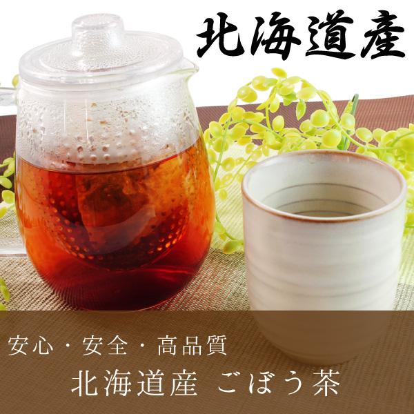 キサキ糧穀 ごぼう茶【送料無料】