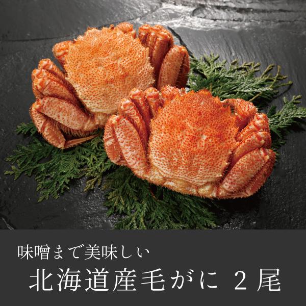 カネサン佐藤水産 ボイル毛がに 2尾【送料無料】