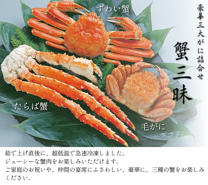 カネサン佐藤水産 蟹三昧【送料無料】