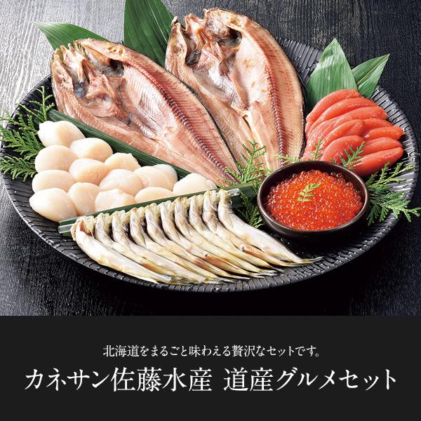 カネサン佐藤水産 道産グルメセット 【送料無料】
