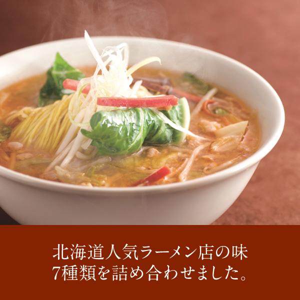 北海道名店寒干しラーメン10食詰合