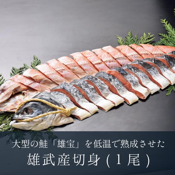 キョクイチ 雄武産「雄宝」新巻寒風浜干姿切身 1尾【送料無料】