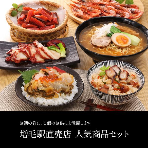 増毛駅直売店 人気商品セット
