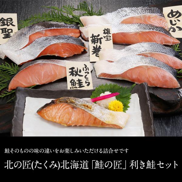 北の匠(たくみ)北海道「鮭の匠」利き鮭セット
