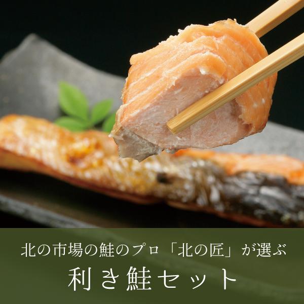 キョクイチ 北の匠 利き鮭セット【送料無料】【ギフトセット】【詰め合わせ】【北海道】