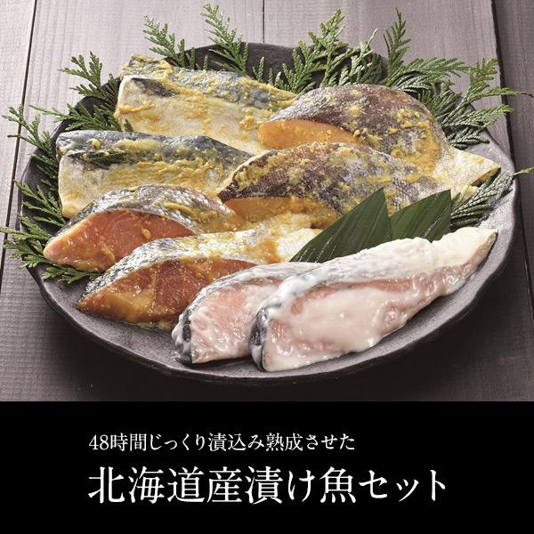北海道産漬け魚 4種×2切 詰合せセット【送料無料】