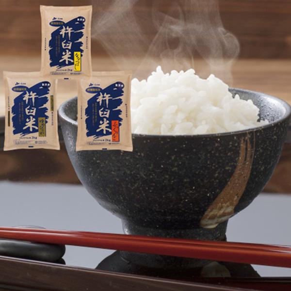 特別栽培 北海道栗山産無洗米1kg3種セット