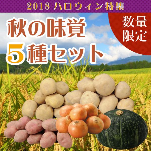 秋の味覚5種セット