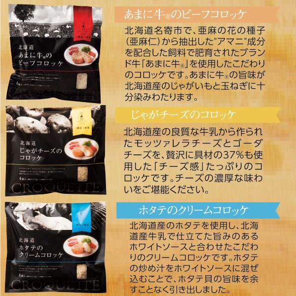 三國清三シェフ推奨 北海道コロッケセット【送料無料】【ギフトセット】【詰め合わせ】