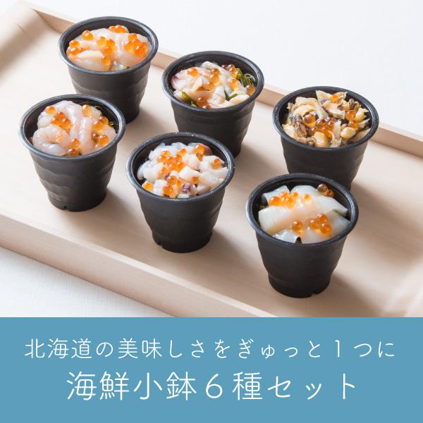 くまだ 北の海鮮小鉢6食セット【送料無料】