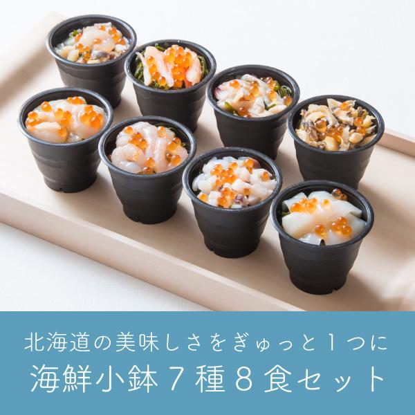 くまだ 北の海鮮小鉢8食セット【送料無料】