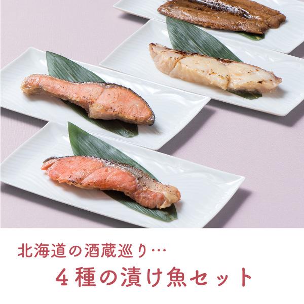 くまだ 北海道蔵元巡り【送料無料】