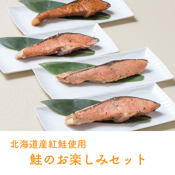 くまだ 北海道鮭づくし【送料無料】
