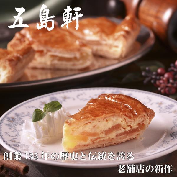 五島軒 クリームチーズアップルパイ 15㎝【送料無料】【北海道】