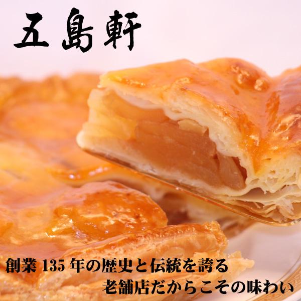 五島軒 アップルパイ 18㎝【送料無料】【北海道】
