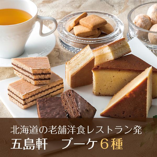 五島軒 ブーケ6箱詰め合わせ 老舗レストラン【送料無料】