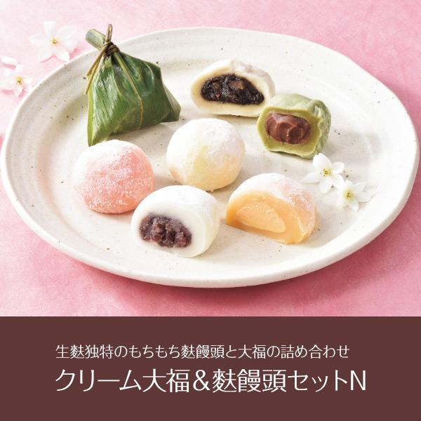 小山製麩所 クリーム大福&麩饅頭セットN 【送料無料】