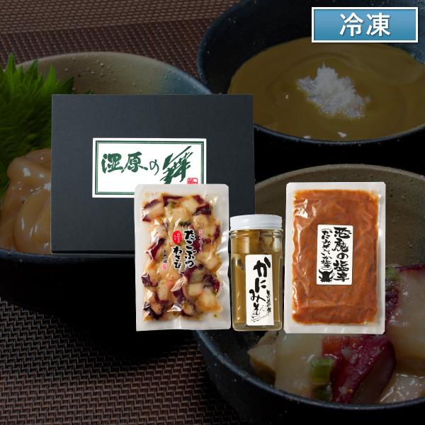 小町園 海鮮珍味3点セット【送料無料】