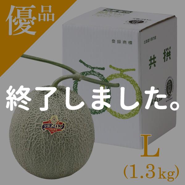 夕張メロン 優品 1玉 Lサイズ(約1.3kg)【送料無料】
