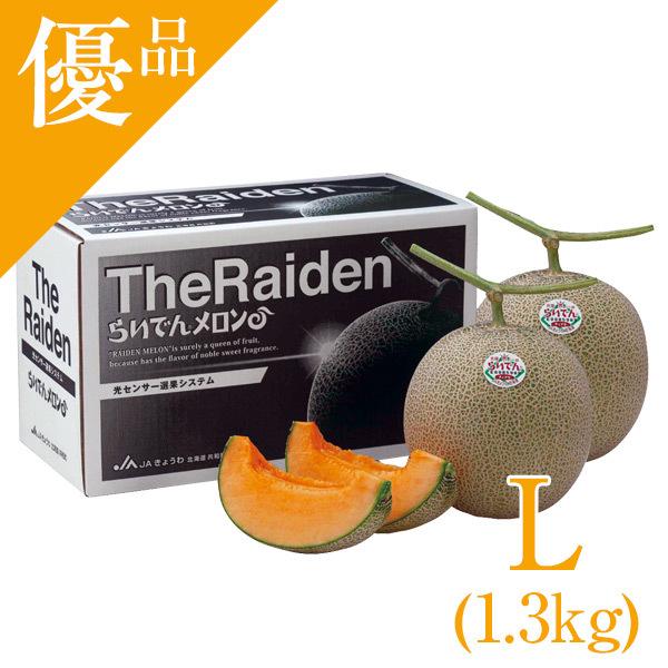 らいでんメロン 優品 L(約1.3kg) 2玉