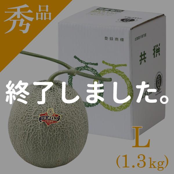 夕張メロン 秀品 1玉 Lサイズ(約1.3kg)【送料無料】
