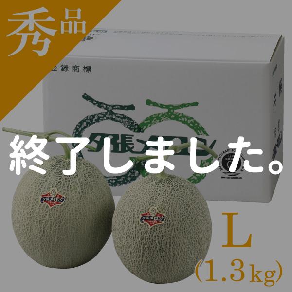 夕張メロン 秀品 2玉 Lサイズ(約1.3kg)【送料無料】